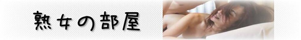 人妻・熟女無料動画~熟女の部屋